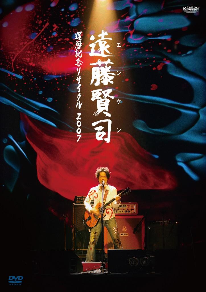 遠藤賢司還暦リサイタル2007